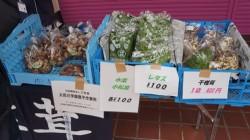 太田川学園