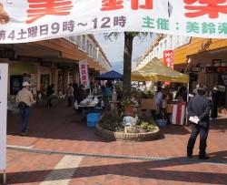 美鈴モール商店街